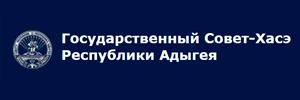 Государственный Совет-Хасэ Республики Адыгея